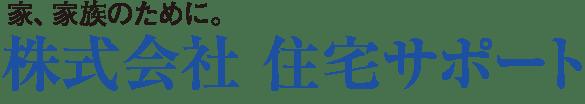 株式会社 住宅サポートのロゴ