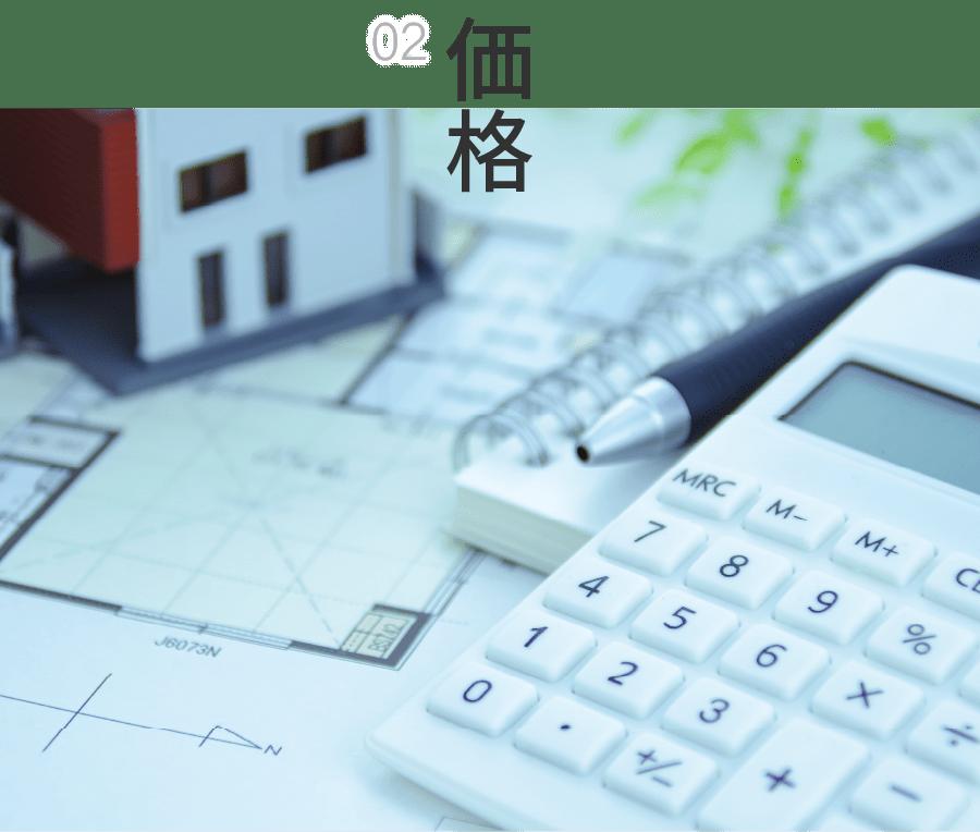 住宅サポートの価格