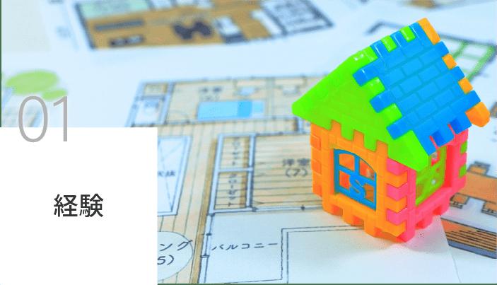 住宅サポートの選ばれる理由 経験