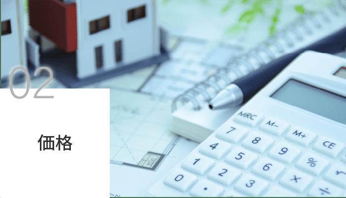 住宅サポートの選ばれる理由 価格